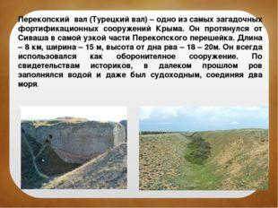 Перекопский вал (Турецкий вал) – одно из самых загадочных фортификационных со