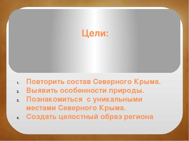 Цели: Повторить состав Северного Крыма. Выявить особенности природы. Познаком...