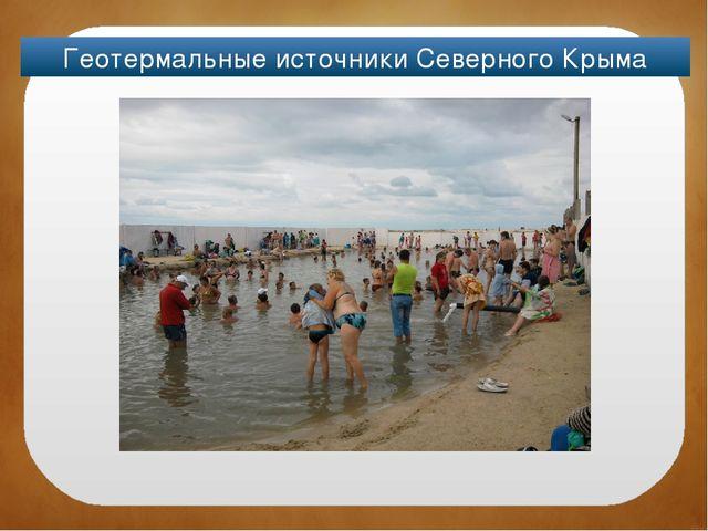 Геотермальные источники Северного Крыма