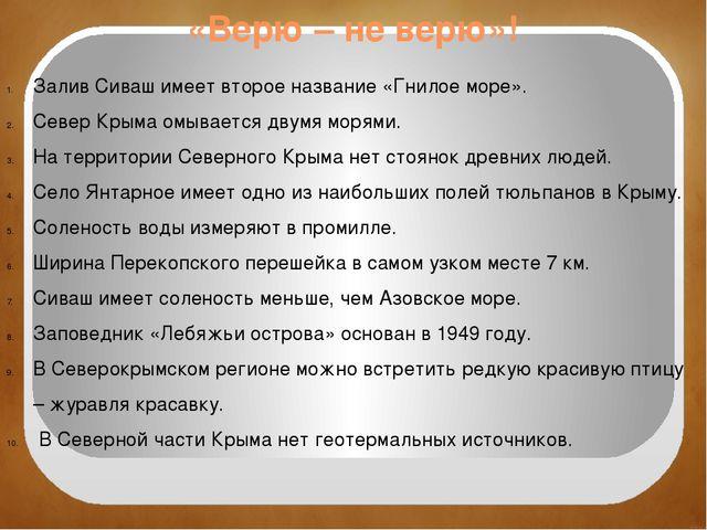 «Верю – не верю»! Залив Сиваш имеет второе название «Гнилое море». Север Крым...