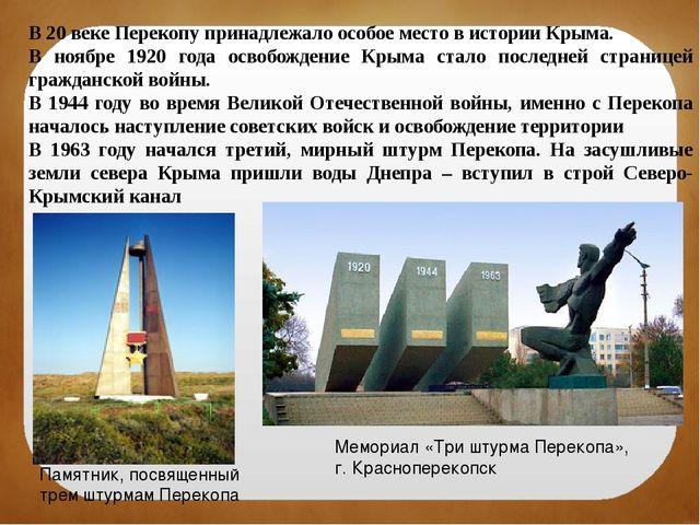 В 20 веке Перекопу принадлежало особое место в истории Крыма. В ноябре 1920 г...
