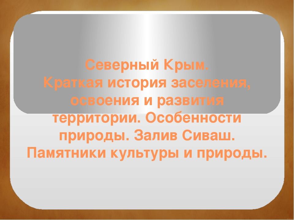 Северный Крым. Краткая история заселения, освоения и развития территории. Ос...