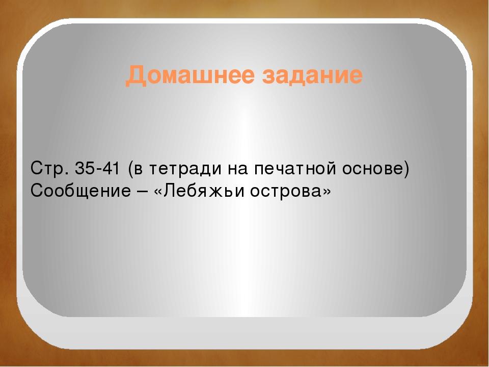 Домашнее задание Стр. 35-41 (в тетради на печатной основе) Сообщение – «Лебяж...