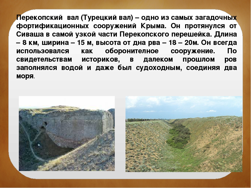 Перекопский вал (Турецкий вал) – одно из самых загадочных фортификационных со...
