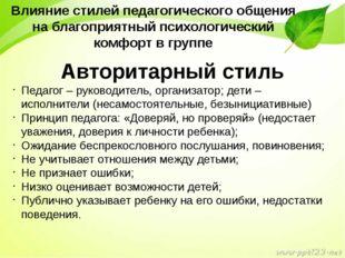 Авторитарный стиль Педагог – руководитель, организатор; дети – исполнители (н