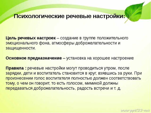 Психологические речевые настройки: Цель речевых настроек – создание в группе...