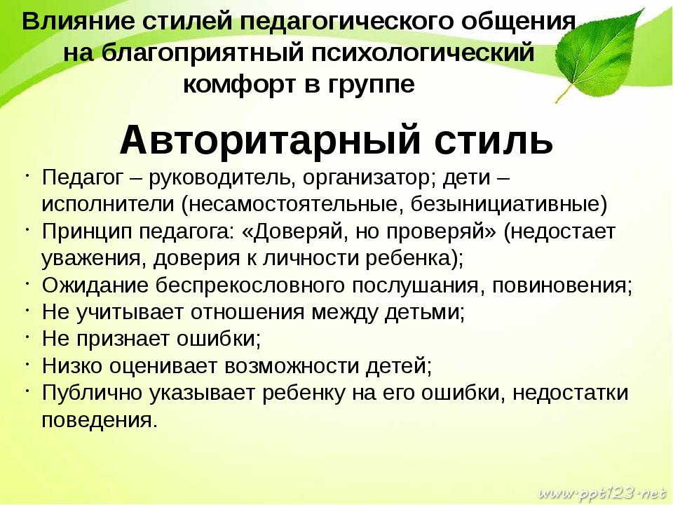 Авторитарный стиль Педагог – руководитель, организатор; дети – исполнители (н...