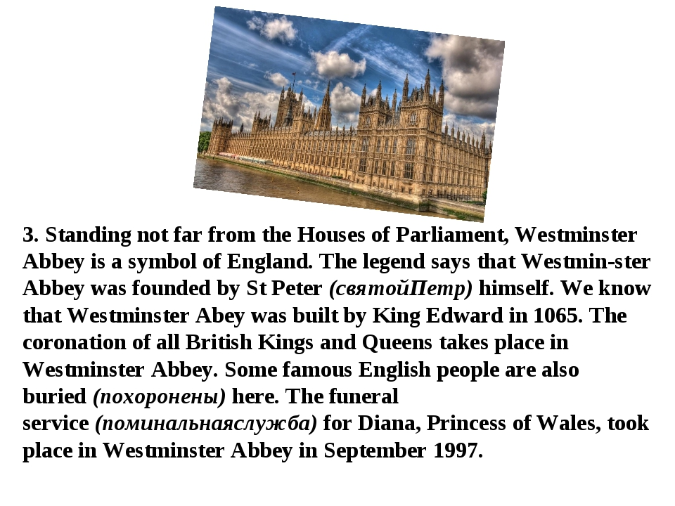 3. Standing not far from the Houses of Parliament, Westminster Abbey is a sym...