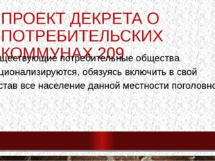 ПРОЕКТ ДЕКРЕТА О ПОТРЕБИТЕЛЬСКИХ КОММУНАХ 209 Существующие потребительные общ