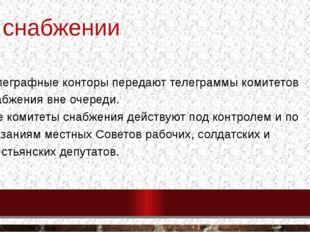 О снабжении Телеграфные конторы передают телеграммы комитетов снабжения вне о