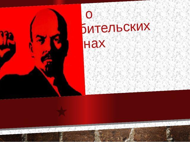 Ленин о потребительских коммунах