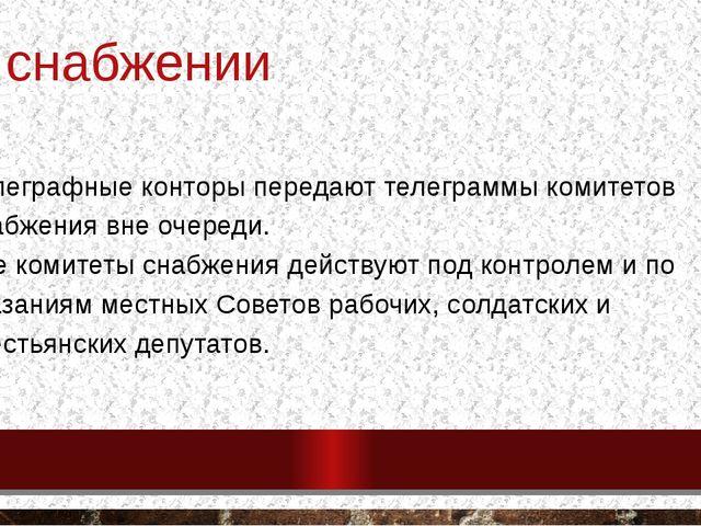 О снабжении Телеграфные конторы передают телеграммы комитетов снабжения вне о...