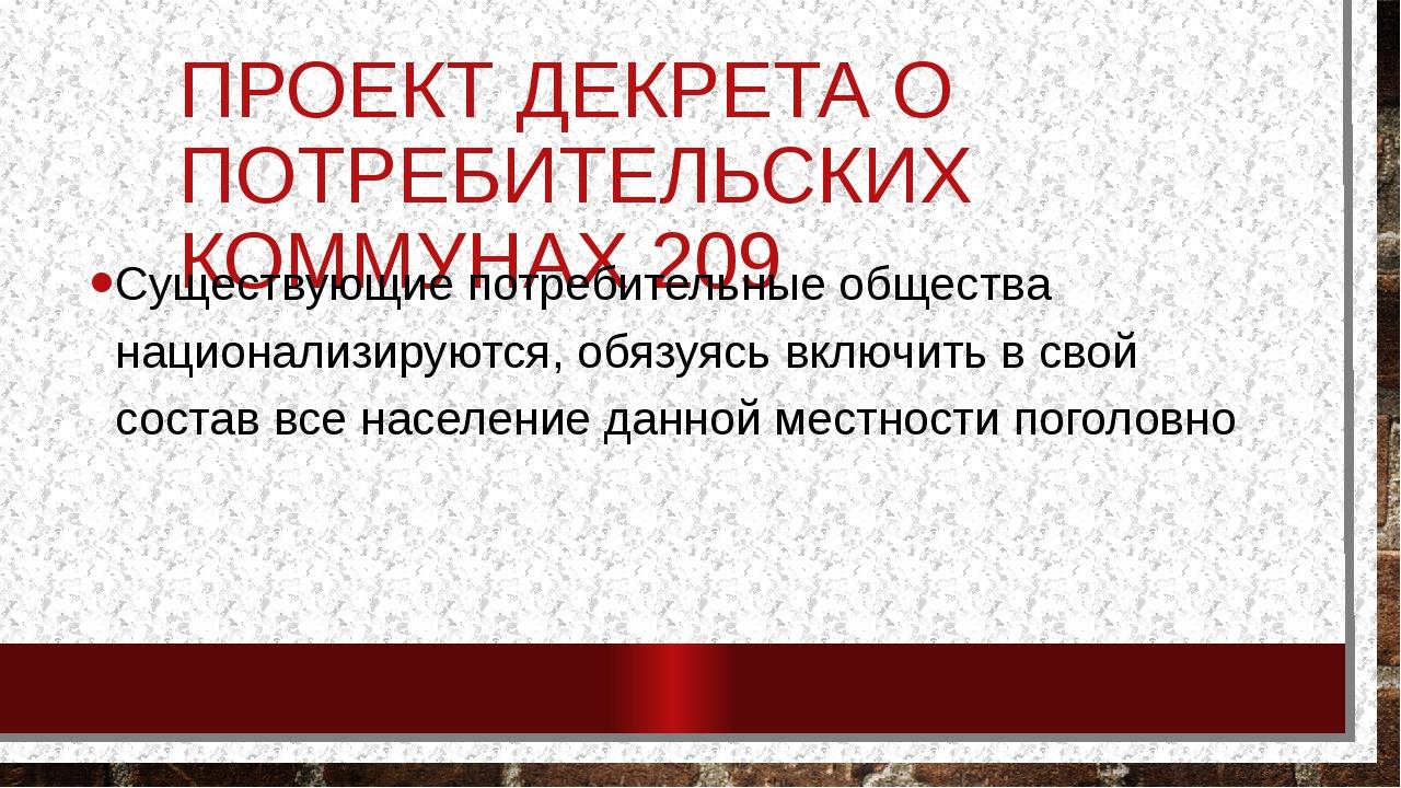 ПРОЕКТ ДЕКРЕТА О ПОТРЕБИТЕЛЬСКИХ КОММУНАХ 209 Существующие потребительные общ...