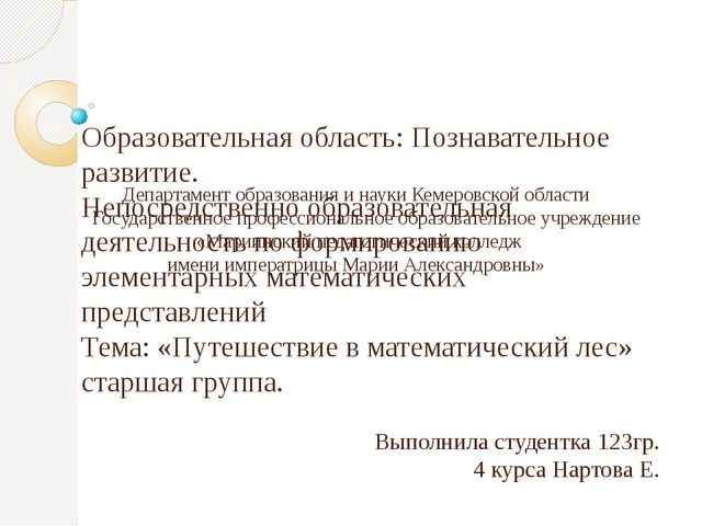 Департамент образования и науки Кемеровской области Государственное професси...