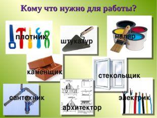 Кому что нужно для работы? плотник штукатур маляр каменщик стекольщик сантехн