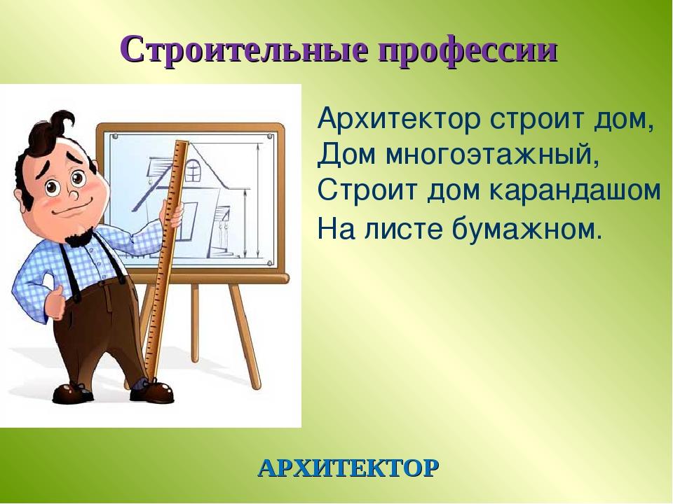 Строительные профессии АРХИТЕКТОР Архитектор строит дом, Дом многоэтажный, Ст...