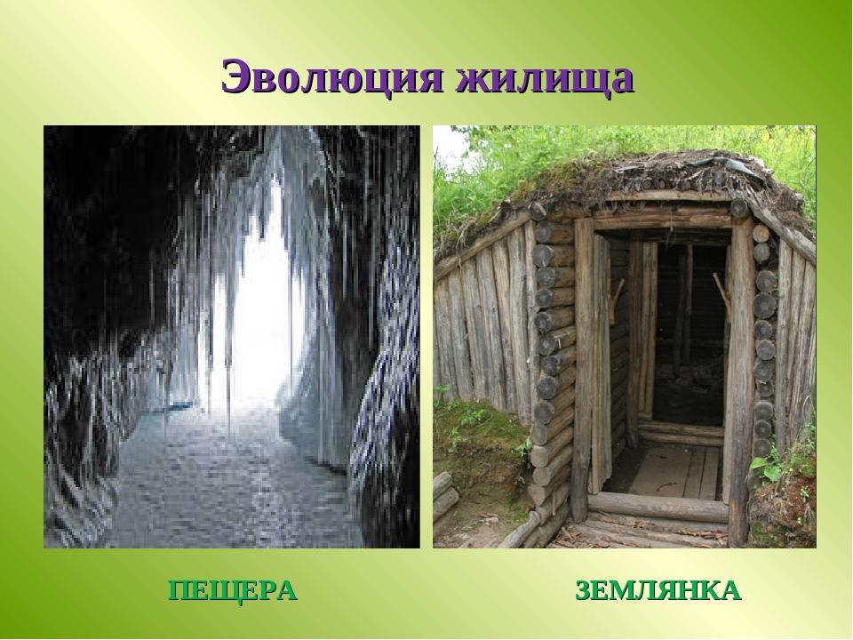 Эволюция жилища ПЕЩЕРА ЗЕМЛЯНКА