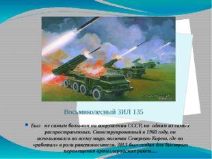 Восьмиколесный ЗИЛ 135 Был не самым большим на вооружении СССР, но одним из с