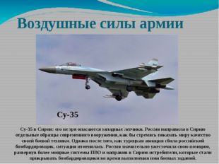 Воздушные силы армии Су-35 Су-35 в Сирии: его не зря опасаются западные летчи