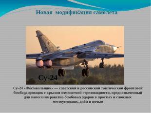 Новая модификация самолета Су-24 «Фехтовальщик» — советский и российский такт
