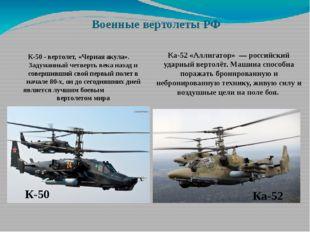 Военные вертолеты РФ К-50 - вертолет, «Черная акула». Задуманный четверть век