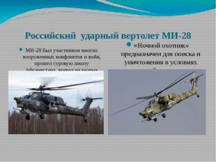 Российский ударный вертолет МИ-28 МИ-28 был участником многих вооруженных ко