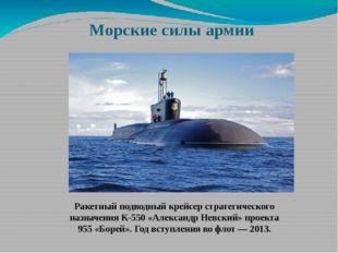 Морские силы армии Ракетный подводный крейсер стратегического назначения К-55