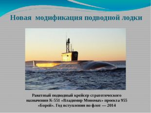 Новая модификация подводной лодки Ракетный подводный крейсер стратегического