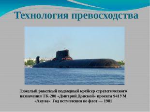 Технология превосходства Тяжелый ракетный подводный крейсер стратегического н