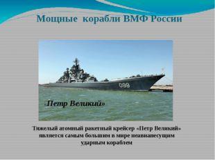 Мощные корабли ВМФ России «Петр Великий» Тяжелый атомный ракетный крейсер «Пe