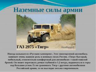Наземные силы армии Иногда называется «Русским хаммером». Этот многоцелевой а