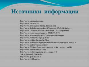 Источники информации http:/www .wikipedia.org ru. http:/www . aw.mail.ru http