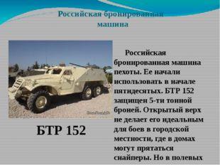 Российская бронированная машина Российская бронированная машина пехоты. Ее н