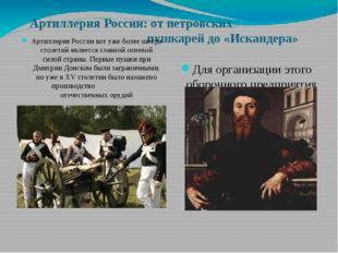 Артиллерия России: от петровских пушкарей до «Искандера» Артиллерия России во