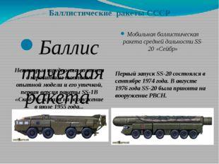 Баллистические ракеты СССР Баллистическая ракета малой дальности SS-1 «Скад»