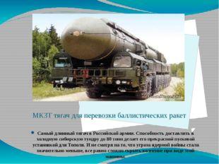 МКЗТ тягач для перевозки баллистических ракет Самый длинный тягач в Российско