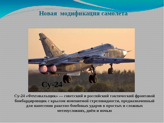 Новая модификация самолета Су-24 «Фехтовальщик» — советский и российский такт...