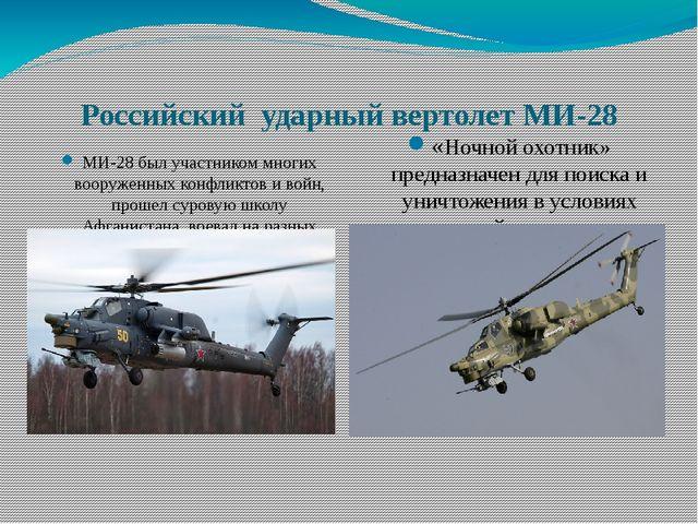 Российский ударный вертолет МИ-28 МИ-28 был участником многих вооруженных ко...