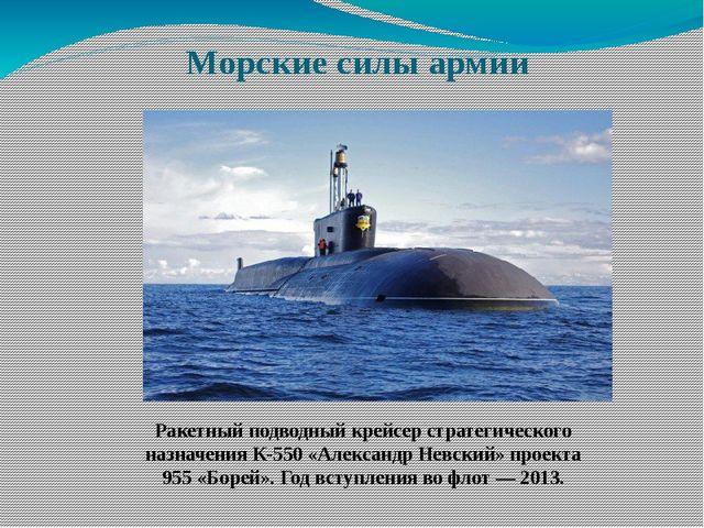 Морские силы армии Ракетный подводный крейсер стратегического назначения К-55...