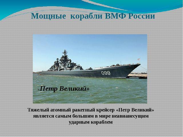 Мощные корабли ВМФ России «Петр Великий» Тяжелый атомный ракетный крейсер «Пe...