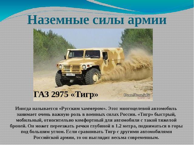 Наземные силы армии Иногда называется «Русским хаммером». Этот многоцелевой а...