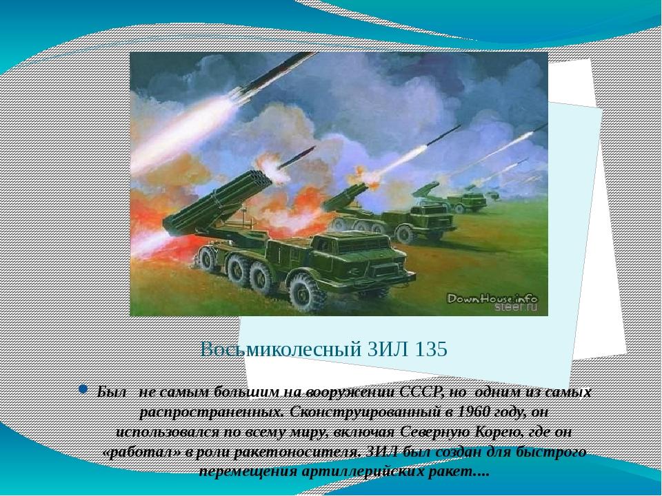 Восьмиколесный ЗИЛ 135 Был не самым большим на вооружении СССР, но одним из с...