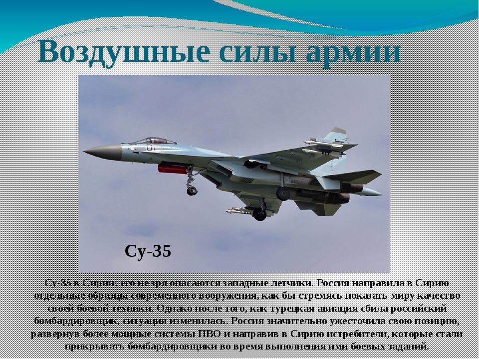 Воздушные силы армии Су-35 Су-35 в Сирии: его не зря опасаются западные летчи...