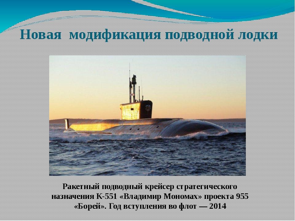 Новая модификация подводной лодки Ракетный подводный крейсер стратегического...