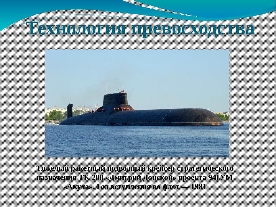 Технология превосходства Тяжелый ракетный подводный крейсер стратегического н...