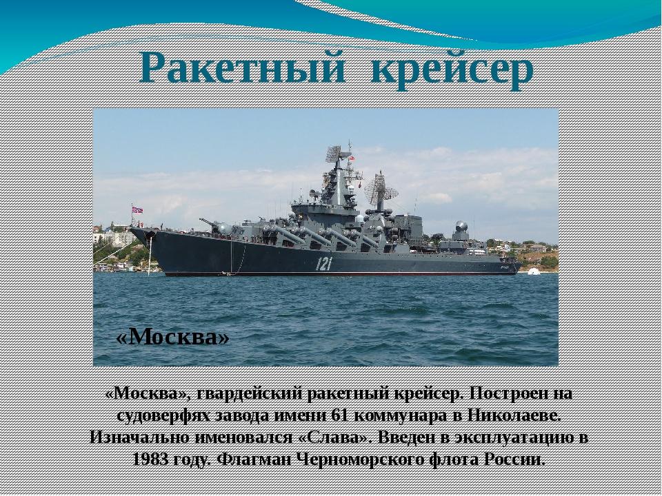 Ракетный крейсер «Москва», гвардейский ракетный крейсер. Построен на судоверф...