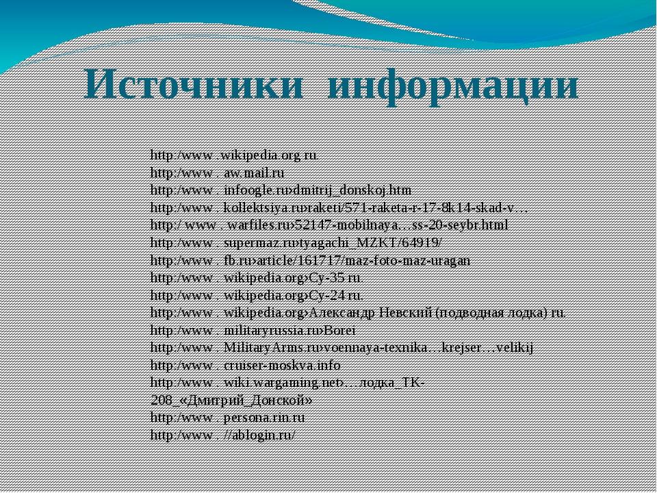 Источники информации http:/www .wikipedia.org ru. http:/www . aw.mail.ru http...