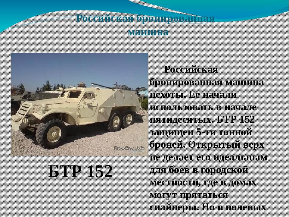 Российская бронированная машина Российская бронированная машина пехоты. Ее н...