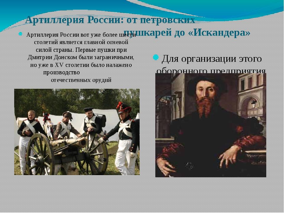 Артиллерия России: от петровских пушкарей до «Искандера» Артиллерия России во...