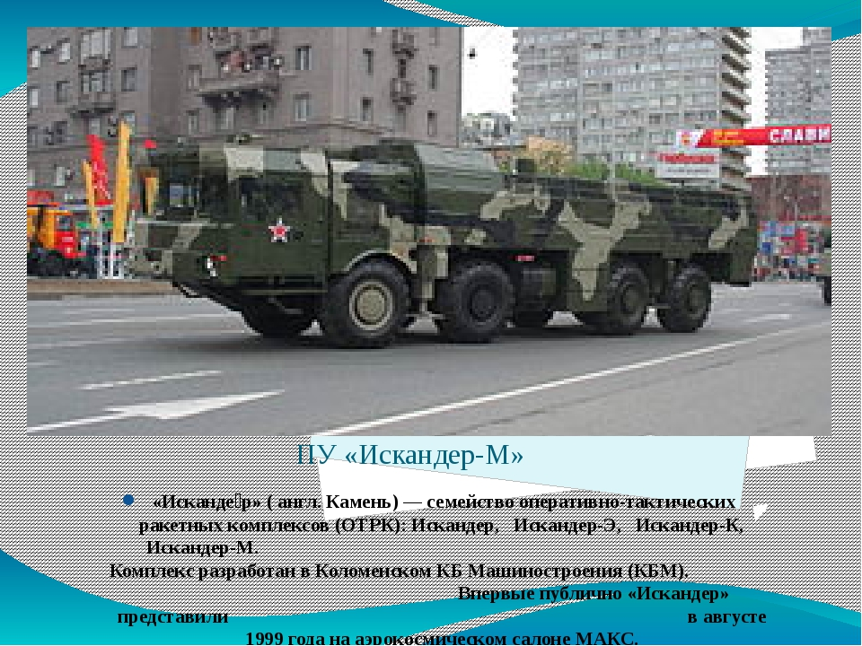 ПУ «Искандер-М» «Исканде́р» ( англ. Камень) — семейство оперативно-тактически...